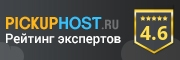 Рейтинг хостинга Hostpro